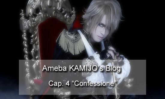"""[AMEBLO] Cap.4 """"Confessione"""""""