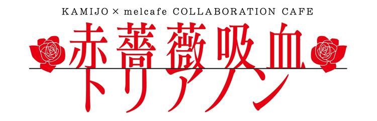 """KAMIJO X MALECAFE, collaborazione per celebrare """"Sang"""""""