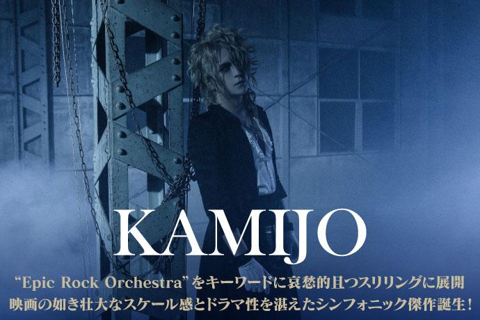 {GekiRock} – Intervista a KAMIJO