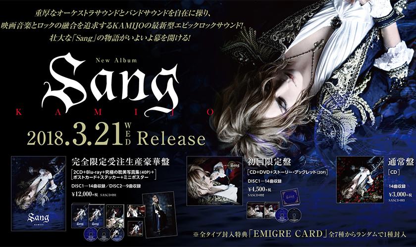 """""""Sang"""", KAMIJO rivela il trailer #1 e tracklist"""