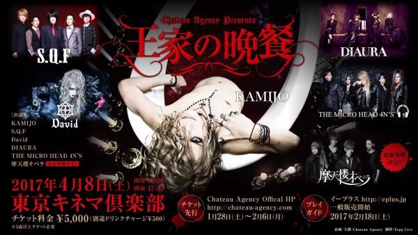 Ouke no Bansan @Tokyo Kinema Club