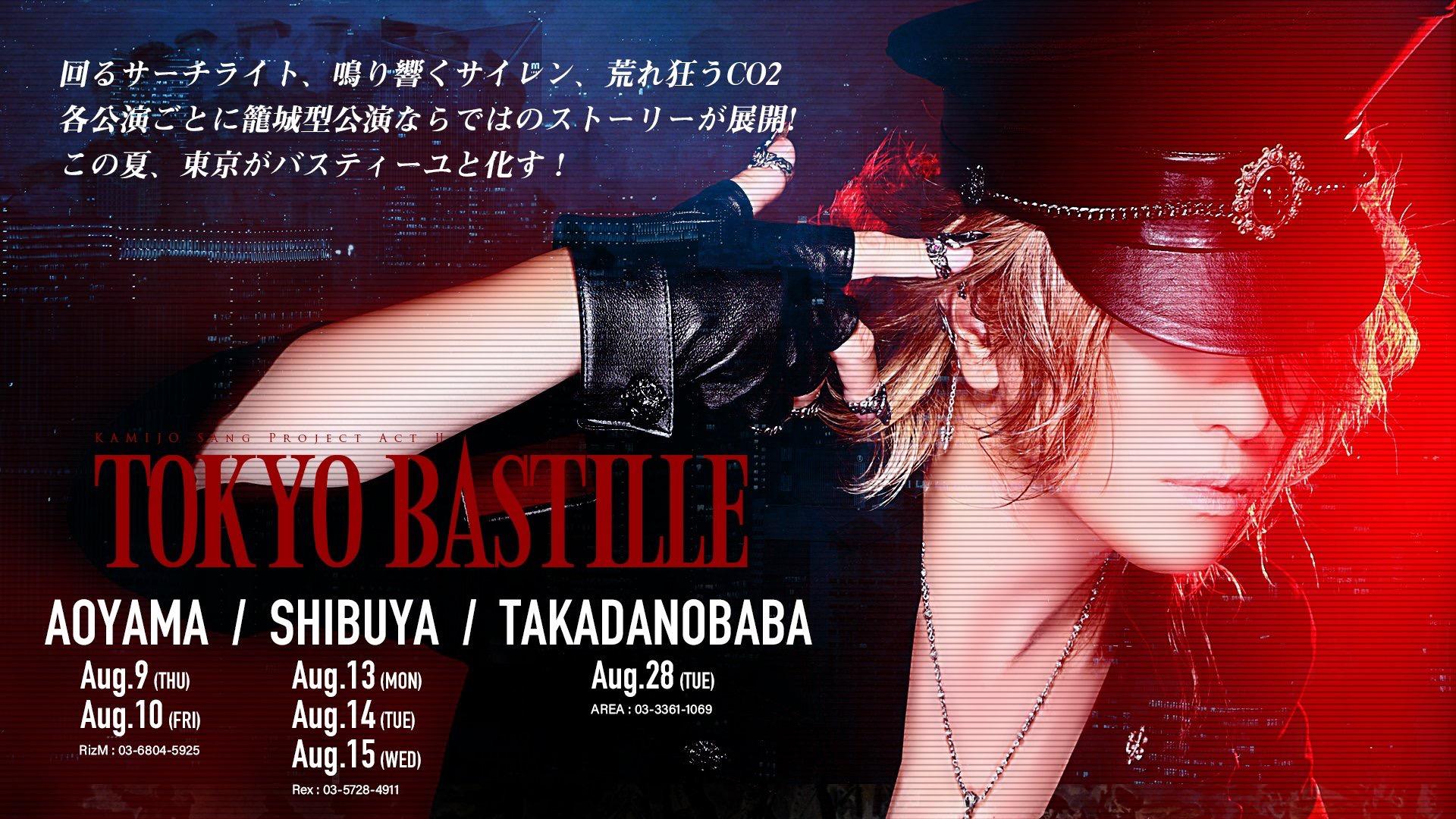 TOKYO BASTILLE