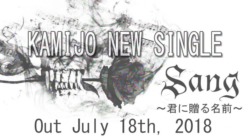 "KAMIJO, nuovo Singolo ""Sang ~君に贈る名前~"" [Kimi ni Okuru Namae]"