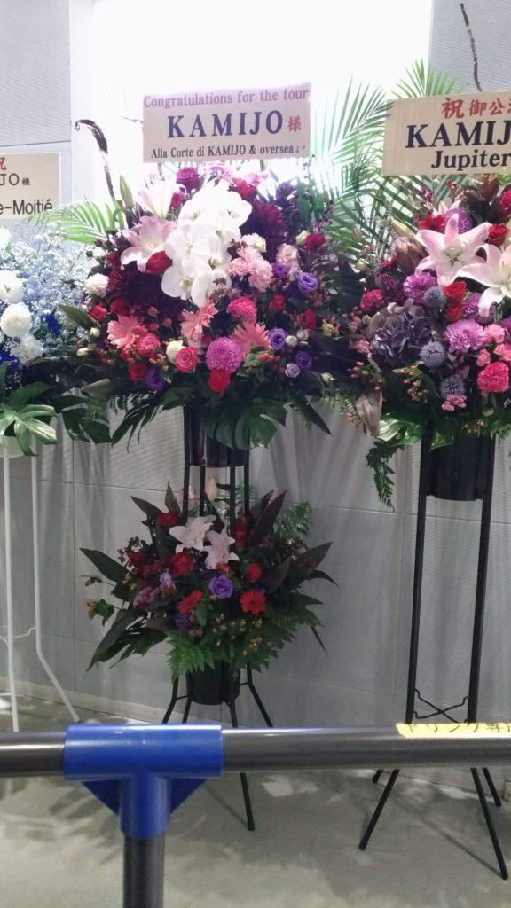 FLOWERS TO KAMIJO PROJECT II_A