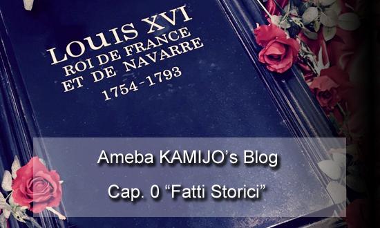 "[AMEBLO] Cap. 0 ""Fatti Storici"""