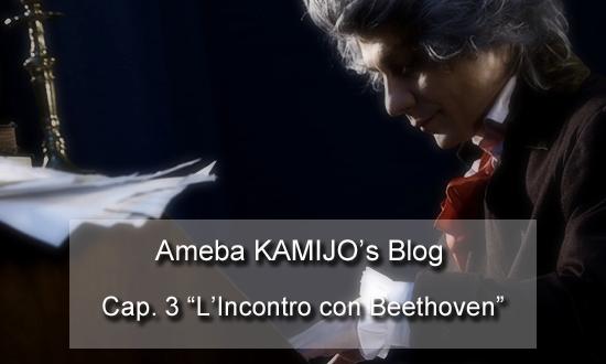 "[AMEBLO] Cap.3 ""Incontro con Beethoven"""