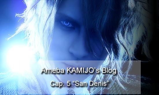 """[AMEBLO] Cap. 5 """"San Denis"""""""
