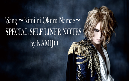 JUNGLE LIFE, Special Self Liner Notes by KAMIJO