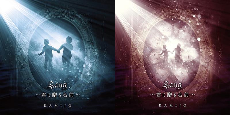 Kimi-ni-Okuru-Namae_covers