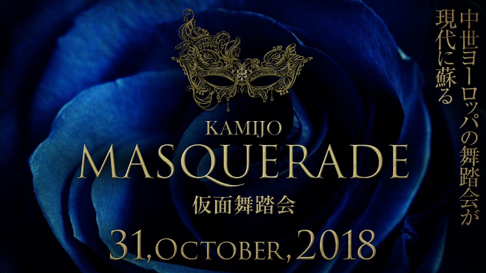 MASQUERADE BALL, Ballo in Maschera – 31 Ottobre 2018