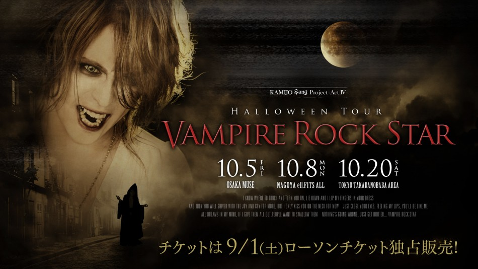 "Halloween Tour ""Vampire Rock Star"", prevendite fanclub"