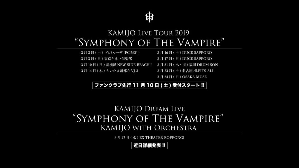 SYMPHONY_OF_THE_VAMPIRE_LIVE_2019