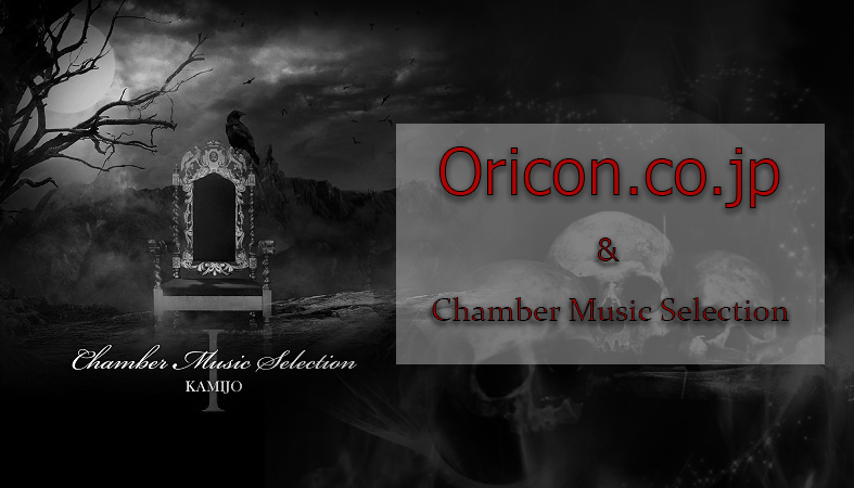 "ORICON.CO.JP ""CHAMBER MUSIC SELECTION"""