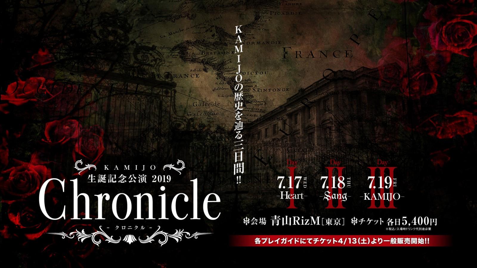"""""""CHRONICLE"""", un Evento di tre Show"""