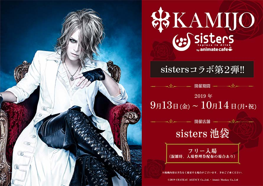 KAMIJO x sisters by animate cafe 2019