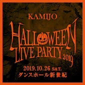 KAMI_1908_Halloween_DigiTicket_fix_A1026