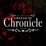 Chronicle_Bottone