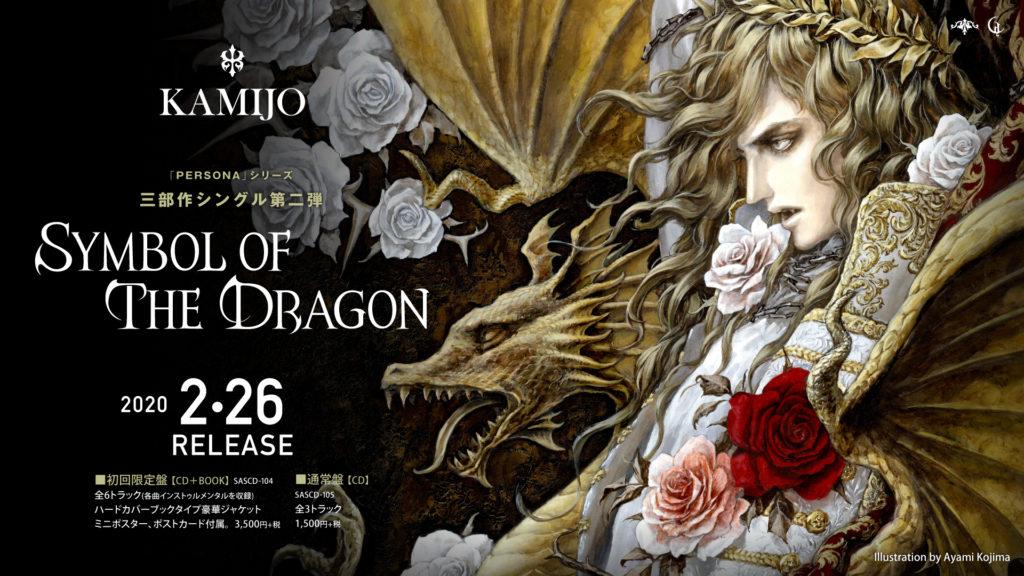 KAMIJO_Symbol_of_the_Dragon