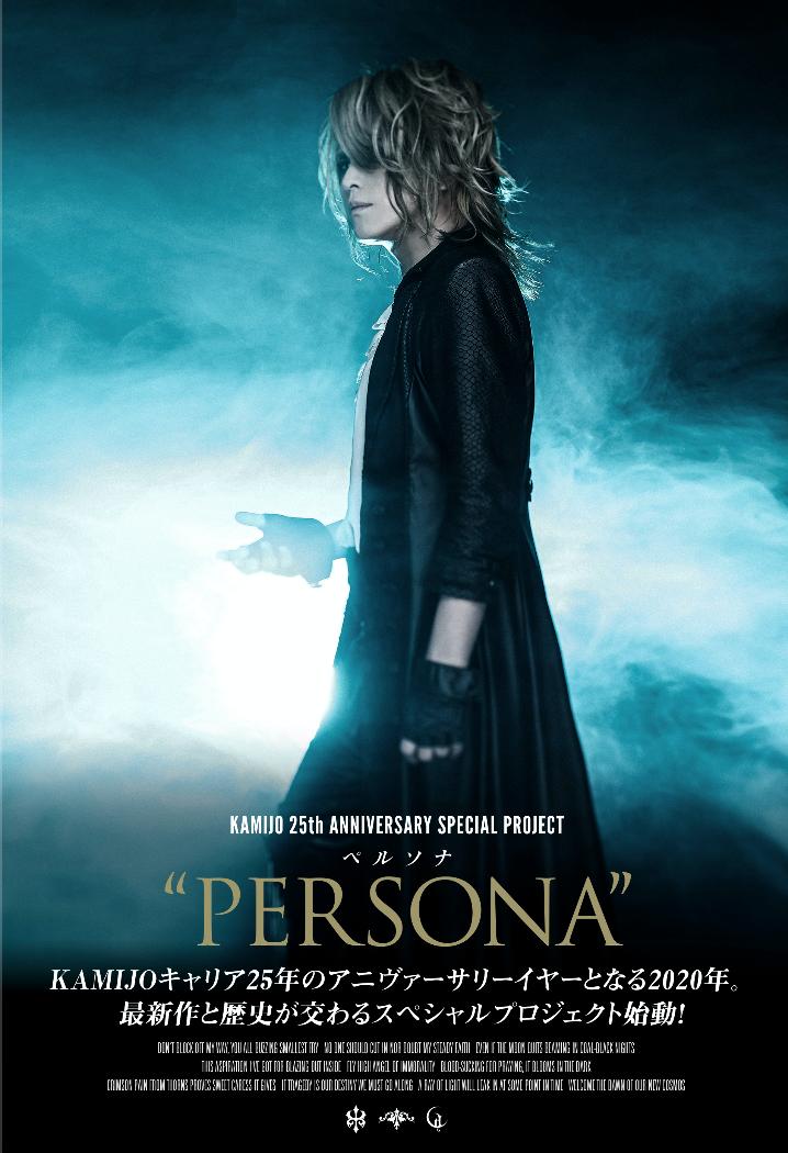 KAMIJO_PERSONA_COVER