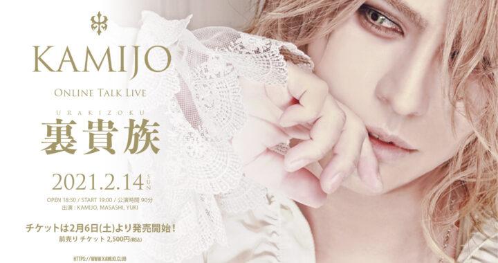 """""""Urakikozu"""" Online Talk Live"""