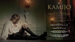 KAMIJO_Online_world_Tour_QueenOfVersailles_LAREINE