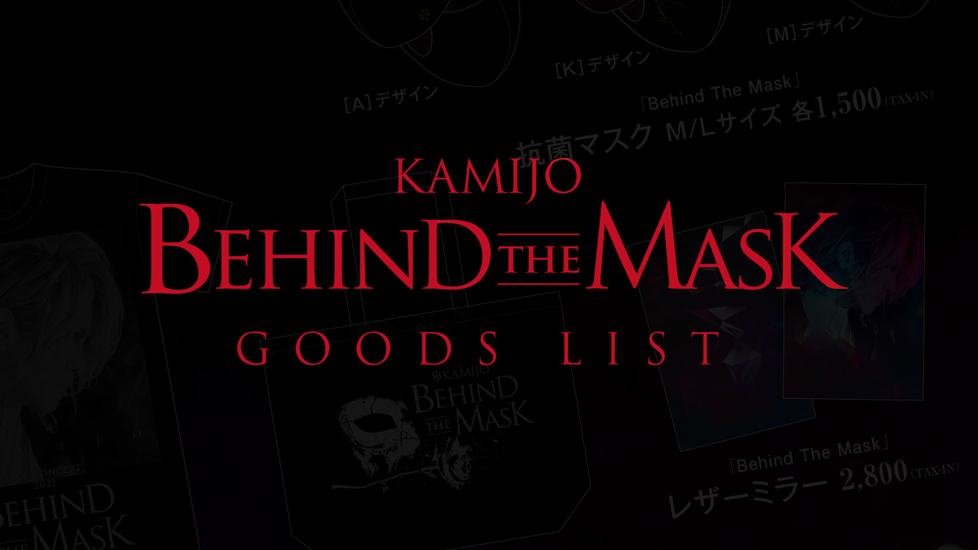 Behind the Mask goods
