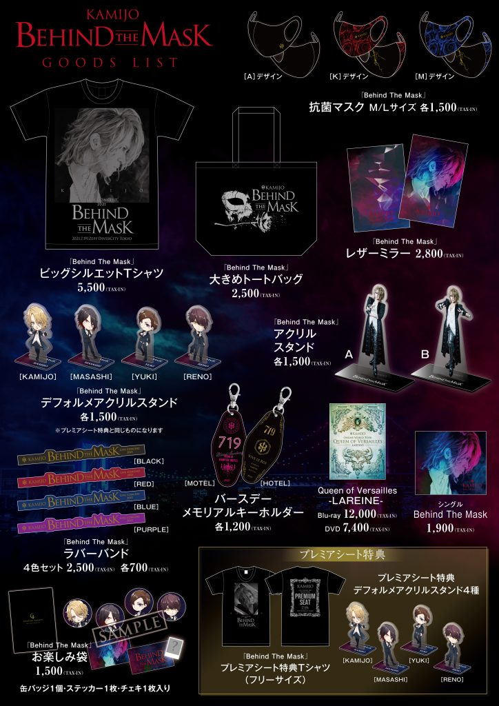 Behind the Mask live Goods