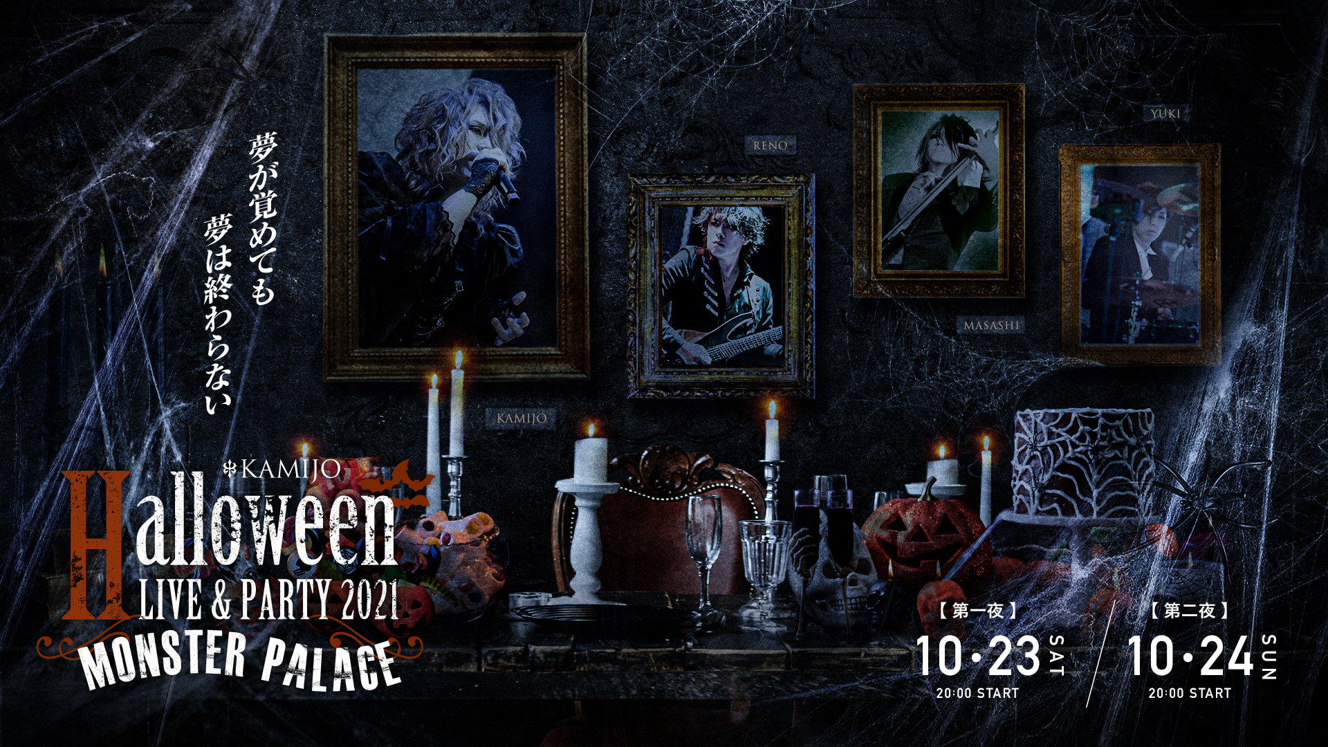 Monster Palace_Halloween2021