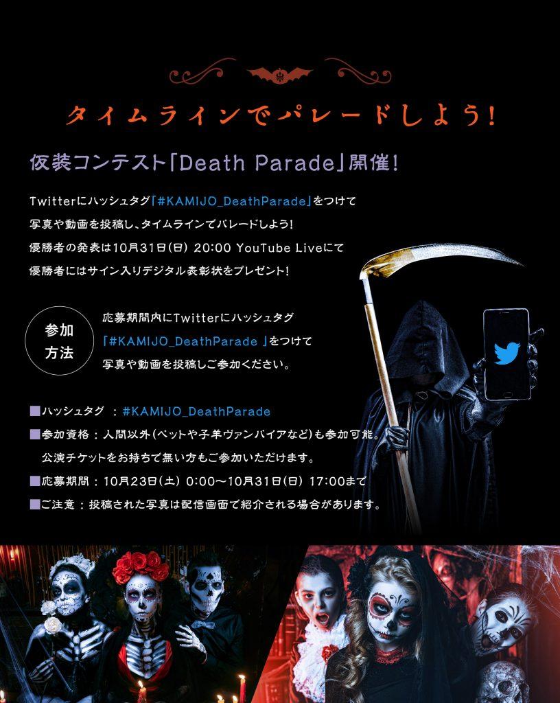 HALLOWEEN_DEATH_PARADE