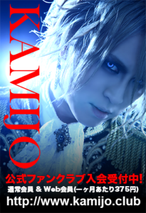 Rose Croix KAMIJO Official Fan Club