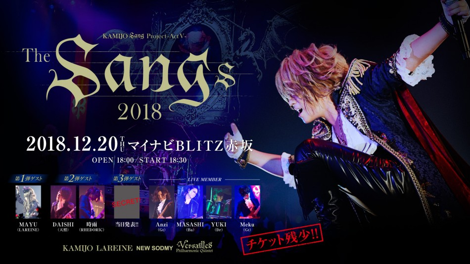 """Sang Project Act V """"The Sangs -2018-"""""""