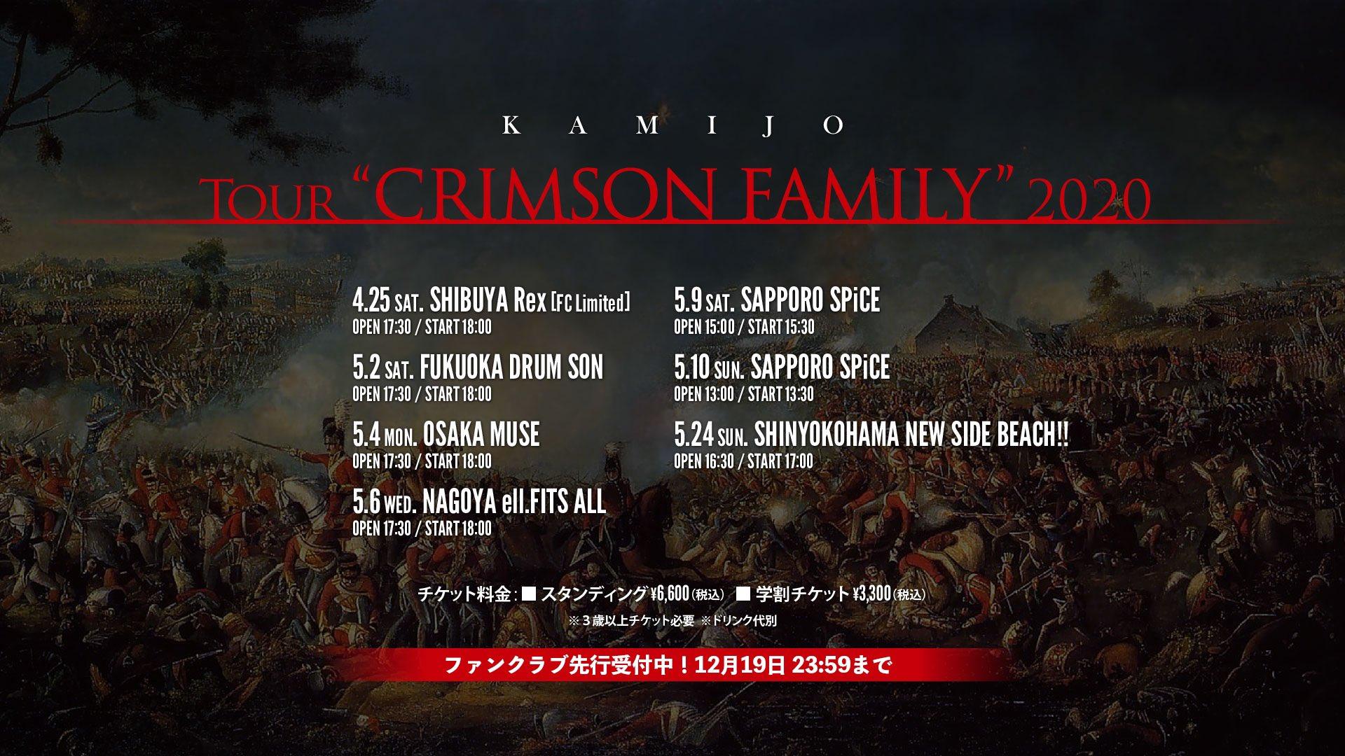 """TOUR """"CRIMSON FAMILY"""" 2020, Aggiornamenti"""