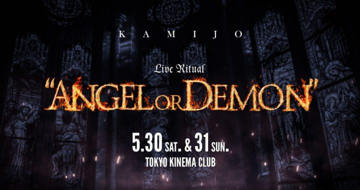 "[LIVE] Live Ritual ""ANGEL or DEMON"""